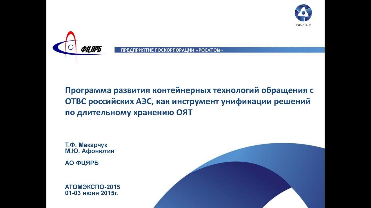 Программа развития контейнерных технологий обращения с ОЯТ российских АЭС