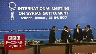Встреча в Астане  договорятся ли о мире в Сирии?
