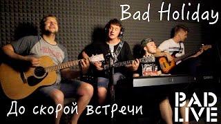 Звери — До скорой встречи (Cover by Bad Holiday)