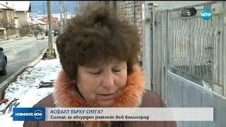 Сигнал за абсурден ремонт във Велинград - асфалт върху снега? - Новините на NOVA (12.12.2018)