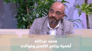 محمد عبدالله - أهمية برنامج الاكسل وفوائده