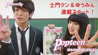Popteen2014年11月号からスタートする全5回連載『Popteen学園 恋するJK...
