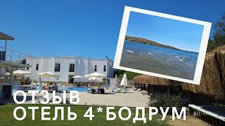 Отдых в Турции Бодрум Отель Ladonia del Mare Отзыв
