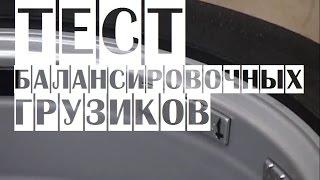 тест - балансировочные грузики для шиномонтажа  Балансировочные станки