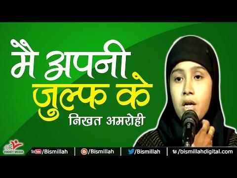 #मै अपनी ज़ुल्फ़ के #Nikhat Amrohvi Mushaira 2017 #उर्दू मुशायरा #Wah Wah Kya Baat Hai #Bismillah