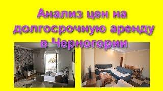Обзор 10 предложений по долгосрочной аренде в Черногории (Герцег Нови)