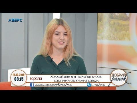 ТРК Аверс: Добрий ранок 16 10 ч.2. Анастасія Михальчук (майстриня слова)