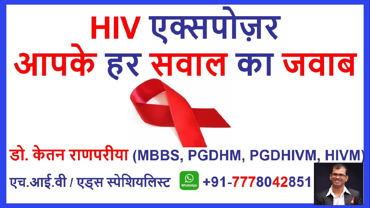 HIV Exposure, transmission risk, symptoms, test by HIV AIDS Specialist doctor in HINDI latest update