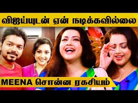 விஜய்யுடன் ஜோடி சேராததுக்கு இதுதான் காரணம் - உண்மையை போட்டுடைத்த நடிகை மீனா..! | Vijay | Meena | HD