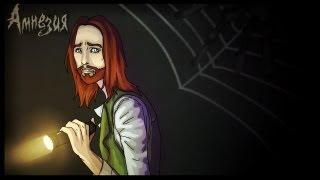 ДЖЕСУС ШАХТЕР - Amnesia City 13 #2