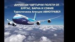 Директни чартърни самолетни билети от Бургас, Варна и София