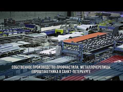 Производство профнастила, металлочерепицы и евроштакетника в Санкт-Петербурге - Неопроф