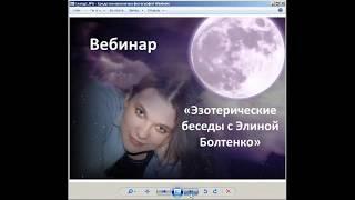 Первый вебинар на эзотерические темы с Элиной Болтенко