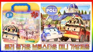 로보카 폴리 가방 퍼즐 장난감 놀이 룸스타운 로이북스 …