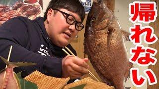 鯛を釣って食べるまで帰れま10