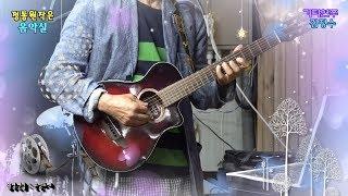 이정수 기타 연주 / 해운대엘레지.울며헤진부산항.찔레꽃 (정동원 음악연습실에서...)