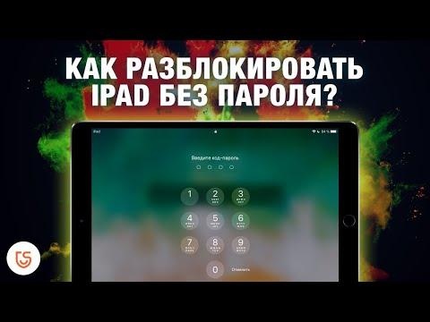 Как разблокировать Ipad без пароля?