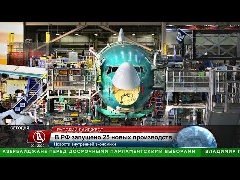 В январе в России запущено 25 новых производств. Новые заводы, Технологии, Сделано у нас