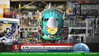 В янавре в России запущено 25 новых производств. Новые заводы, Технологии, Сделано у нас
