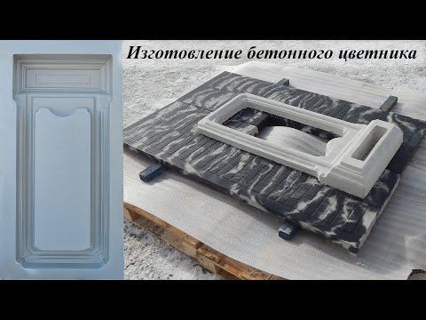 Как изготовить памятник из бетона видео