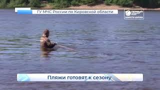 Пляжи начали готовить к сезону  Новости Кирова  16 06 2020