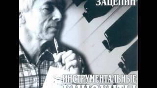 А. Зацепин - Дождь прошёл (из к/ф Где находится нофелет)