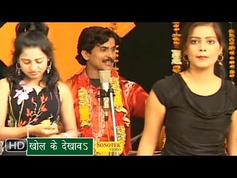 Khol Ke Dekhawa || खोल के देखावा || Ghamasan Mukabla || Bijender Giri || Bhojpuri Mukabla