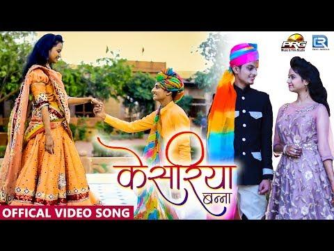 Kesariya Banna (FULL SONG) | केसरिया बन्ना थे आइजो सा  | Krish & Sonal | 4K PRG SONG 2019