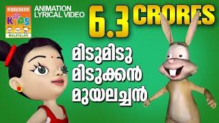 Film Rajadhiraja gelen Şarkının Midu Midukkan Aamayum Muyalum - Animasyon Versiyon