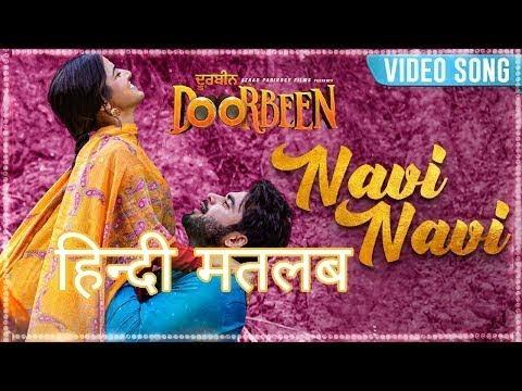 Navi Navi | Ninja | New Punjabi Song | Meaning In Hindi | Latest Punjabi Song 2019