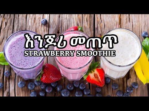 Strawberry Smoothie Drink - Amharic - የአማርኛ የምግብ ዝግጅት መምሪያ ገፅ