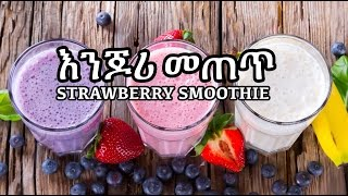 How to Make a Strawberry Smoothie Drink  - የስትሮቤሪ ስሙዚ አሰራር
