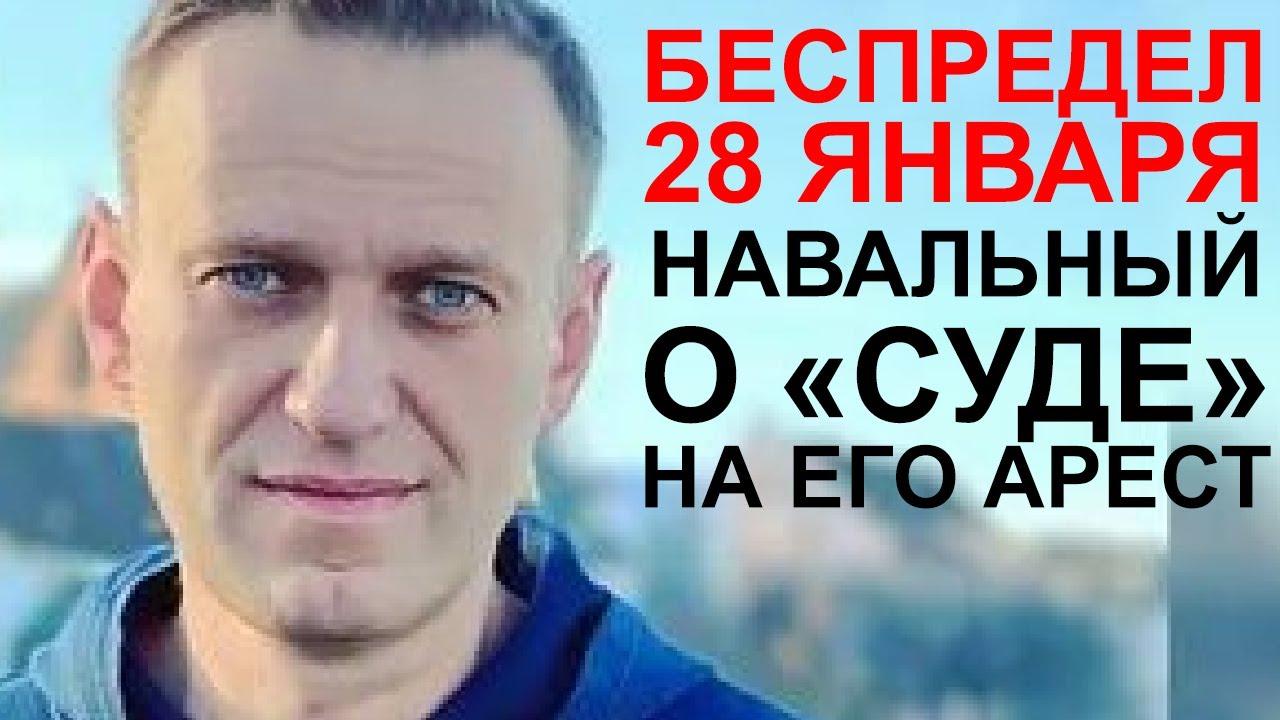 """Навальный о """"суде"""" по апелляции на его арест. Беспредел 28 января."""