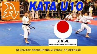 Соревнования по каратэ. Ката юноши 9 лет. Competitions in karate. Kata boys U10. JKA BELARUS