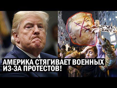 Срочно! Америка стягивает ВОЕННЫХ - Протесты в США набирают обороты - новости, политика