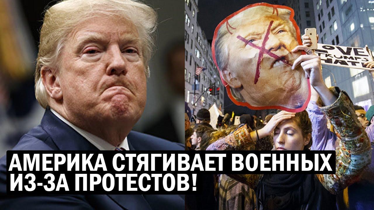 Срочно! Америка стягивает ВОЕННЫХ - Протесты в США набирают обороты - новости, политика MyTub.uz