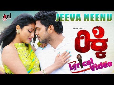 "Ricky | ""Jeeva Neenu"" Lyrical Video | Rakshit Shetty | Haripriya | Arjun Janya | Kannada New Songs"