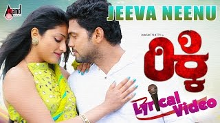 Ricky | Jeeva Neenu Lyrical Video | Rakshit Shetty | Haripriya | Arjun Janya | Rishab Shetty