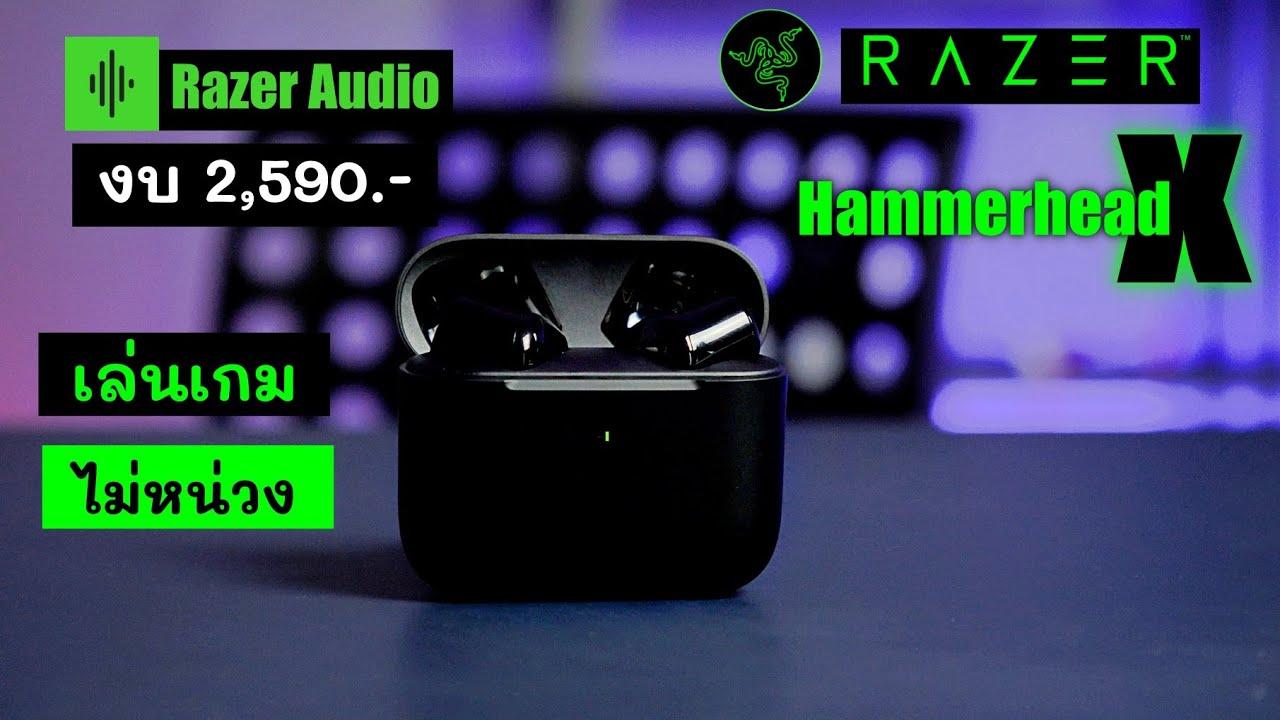 รีวิวหูฟังเล่นเกมไร้สาย Razer Hammerhead TWS X   ไม่หน่วงไม่ดีเลย์ แต่งเสียงได้ในงบ2,590.-