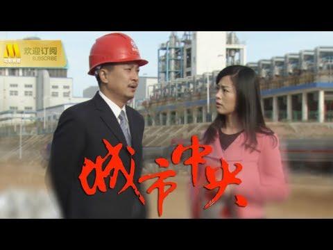 "【1080P Full Movie】《城市中央》谨记""以人为本、安全为天"",倡导煤炭生产的良性竞争(海鹏 / 何宝龙 / 周晶晶 / 聂力 主演)"
