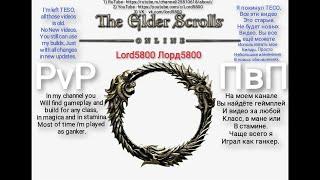 Stamina Necromancer PvP Build / Blackwood / Стамина Некромант ПвП билд / Черный Лес / Блэквуд