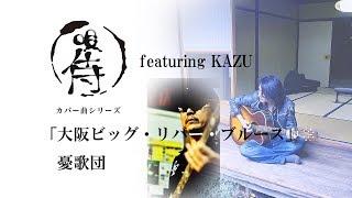大阪ビッグ・リバー・ブルース (憂歌団)【唄侍 カバー曲シリーズ】弾...