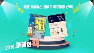 2018 올해의 책 선정