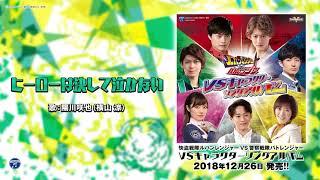 『快盗戦隊ルパンレンジャーVS警察戦隊パトレンジャー アルバム VSキャラクターソングアルバム』ダイジェスト試聴