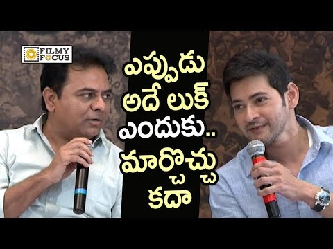 Mahesh Babu and KTR Funny Conversation about Mahesh Repeated Looks in Movies - Filmyfocus.com