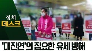광진을 출마 오세훈, 선거운동 중 대학생단체 방해받아 …