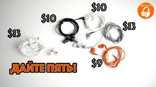 Топ 5 дешевых наушников до $13 (JBL, Sony, Philips, Panasonic, KOSS)