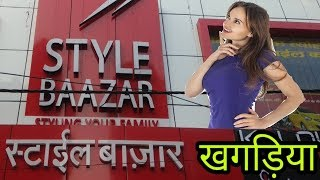 Style Baazar Market || style bazaar || khagaria style || khagaria news || #prashantkumar