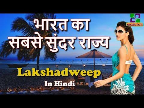 भारत का सबसे सुंदर राज्य // Lakshadweep most beautiful state in India