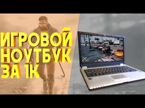 КУПИЛ ИГРОВОЙ НОУТБУК ЗА 1000 РУБЛЕЙ